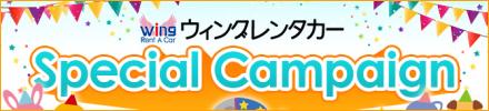 ウィングレンタカー三沢4WD専門店キャンペーン