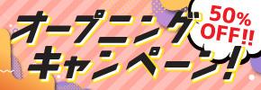 【北海道】オープニング記念★50%OFFキャンペーン♪