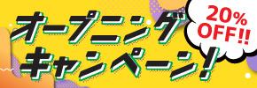 【青森】オープニング記念★20%OFFキャンペーン♪