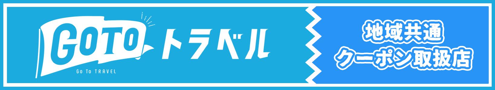 ウィングレンタカー三沢4WD専門店【地域共通クーポン取扱店】