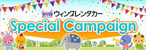 【大阪エリア・平日限定】全車30%OFFキャンペーン~地域最安値に挑戦~
