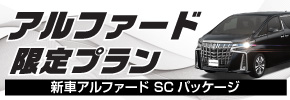 【GoTo特別台数限定】新車アルファードSCパッケージ24h¥11,000~消費税・免責込