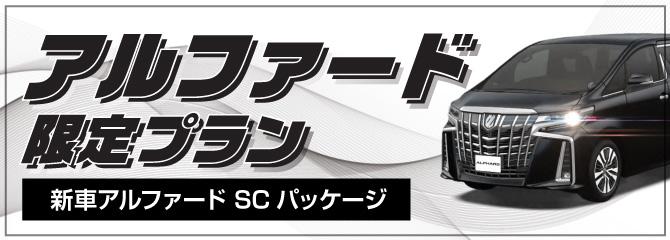 【クルカ五反田店】オープン記念♪ 新車アルファード  SCパッケージ 特別価格!