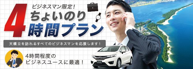 【天橋立レンタカー】ビジネスマン限定!ちょいのり4時間プラン