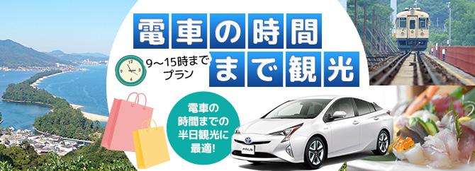 【天橋立レンタカー】電車の時間まで観光!9時~15時までプラン