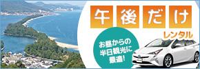 【天橋立レンタカー】午後だけレンタル!12時~当日返却プラン