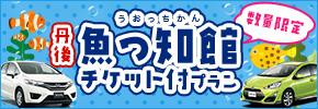 【天橋立レンタカー】丹後魚っ知館(うおっちかん)チケット付プラン