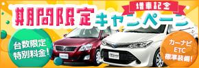 【青森】ご好評につき★最大40%OFFキャンペーン♪延長!