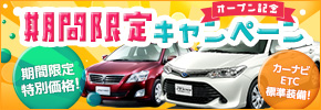 【天橋立レンタカー】期間限定!オープン記念キャンペーン