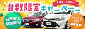 【天橋立レンタカー】台数限定キャンペーン