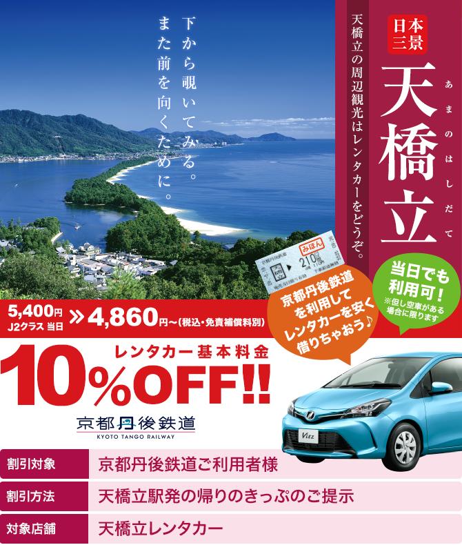 【天橋立レンタカー】 京都丹後鉄道ご利用者様 10%OFF!!