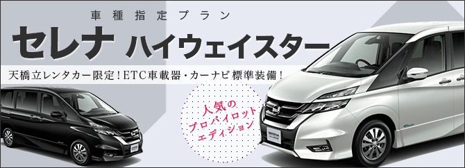 【天橋立レンタカー】セレナ新車導入キャンペーン
