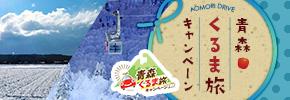 ※※新規受付停止中※※【青森県内在住者限定】青森くるま旅キャンペーン