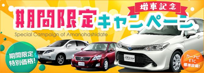 【横浜新子安駅前店】期間限定!【増車キャンペーン】