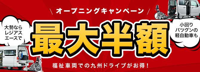 【福岡】最大半額!オープニングキャンペーン