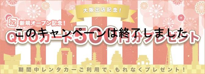 【祝!大阪出店】QUOカード500円分プレゼント