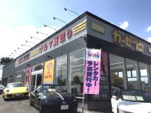 新札幌レンタカー江別店