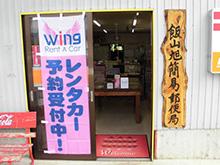 ウィングレンタカー飯山店
