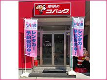 ウィングレンタカー横浜新子安駅前店