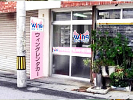 ウィングレンタカー那覇牧志店