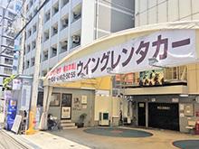 福祉レンタカー 新大阪店