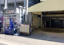 新大阪駅東口店